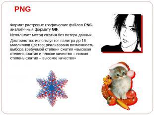 Формат растровых графических файлов PNG аналогичный формату GIF. Использует мето