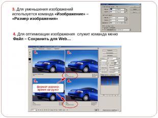 4. Для оптимизации изображения служит команда меню Файл – Сохранить для Web… 3.