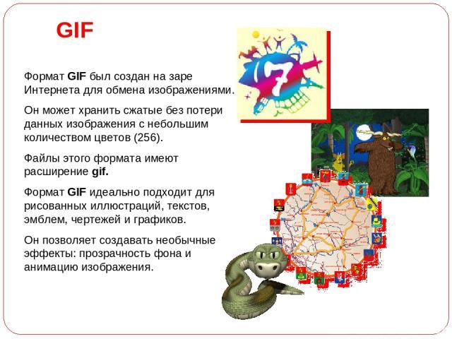 Формат GIF был создан на заре Интернета для обмена изображениями. Он может хранить сжатые без потери данных изображения с небольшим количеством цветов (256). Файлы этого формата имеют расширение gif. Формат GIF идеально подходит для рисованных иллюс…