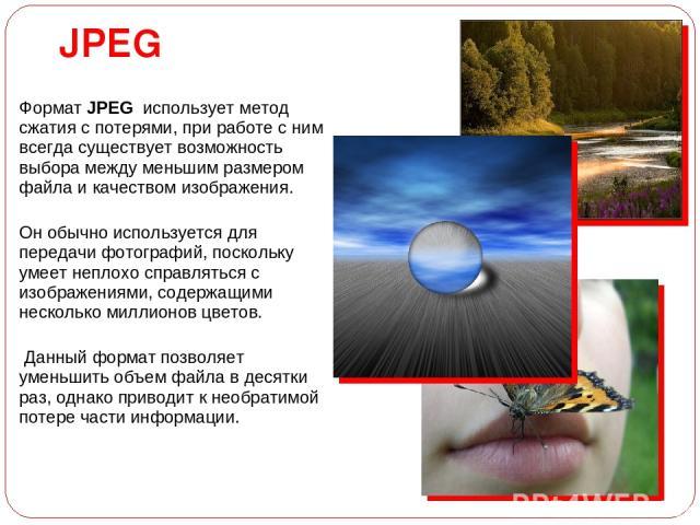 Формат JPEG использует метод сжатия с потерями, при работе с ним всегда существует возможность выбора между меньшим размером файла и качеством изображения. Он обычно используется для передачи фотографий, поскольку умеет неплохо справляться с изображ…