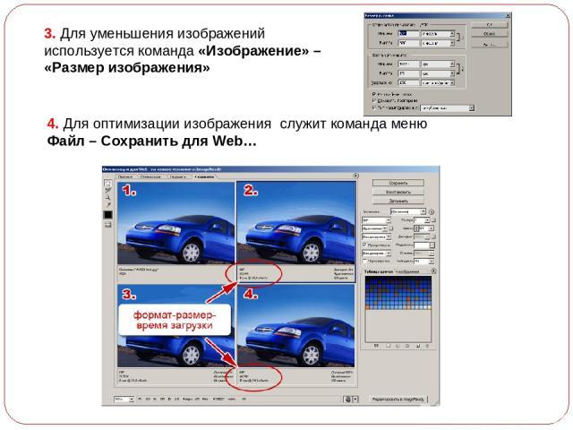 4. Для оптимизации изображения служит команда меню Файл – Сохранить для Web… 3. Для уменьшения изображений используется команда «Изображение» – «Размер изображения»