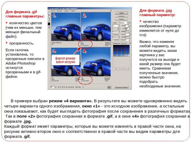 В примере выбран режим «4 варианта». В результате вы можете одновременно видеть четыре варианта одного изображения, окно «1» - это исходное изображение, а остальные окна показывают, как будет выглядеть фотография после сохранения в различных формата…