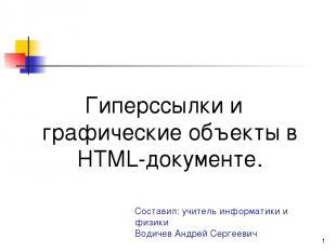 * Составил: учитель информатики и физики Водичев Андрей Сергеевич Гиперссылки и