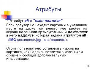 """* Атрибуты Атрибут alt = """"текст надписи"""" Если браузер не находит картинки в указ"""