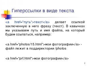 * Гиперссылки в виде текста текст делает ссылкой заключенную в него фразу (текст