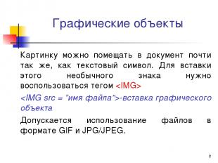 * Графические объекты Картинку можно помещать в документ почти так же, как текст