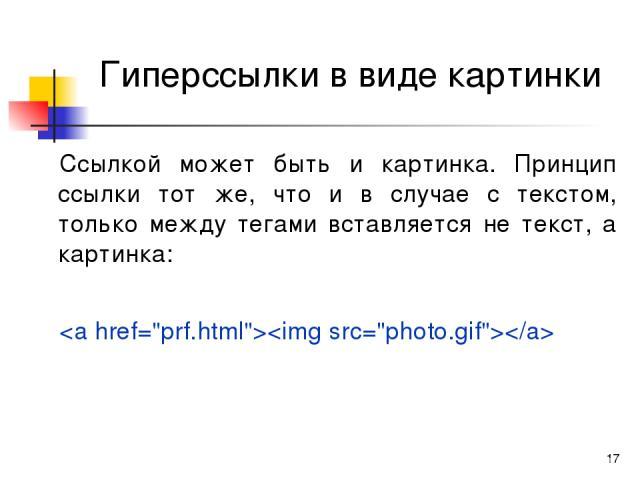 * Гиперссылки в виде картинки Cсылкой может быть и картинка. Принцип ссылки тот же, что и в случае с текстом, только между тегами вставляется не текст, а картинка: