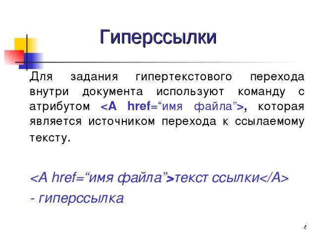 * Гиперссылки Для задания гипертекстового перехода внутри документа используют команду с атрибутом , которая является источником перехода к ссылаемому тексту. текст ссылки - гиперссылка