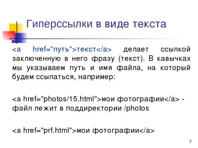 * Гиперссылки в виде текста текст делает ссылкой заключенную в него фразу (текст). В кавычках мы указываем путь и имя файла, на который будем ссылаться, например: мои фотографии - файл лежит в поддиректории /photos мои фотографии