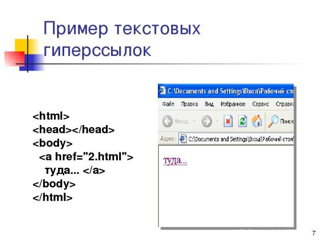 * Пример текстовых гиперссылок туда...