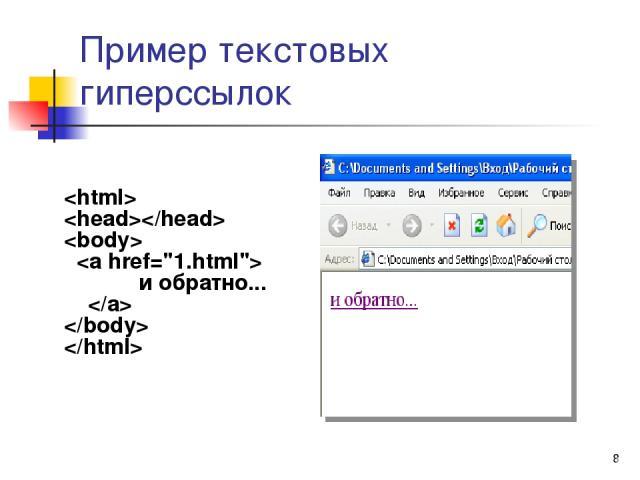 * Пример текстовых гиперссылок и обратно...