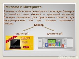 Реклама в Интернете Реклама в Интернете реализуется с помощью баннеров (от англи