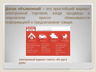 Доска объявлений – это простейший вариант электронной торговли, когда продавцы и