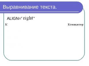 "Выравнивание текста. ALIGN="" """