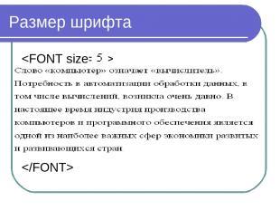 Размер шрифта