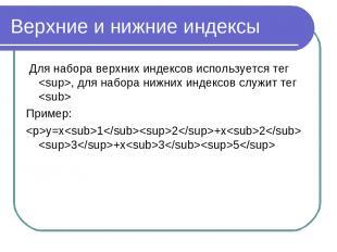 Верхние и нижние индексы Для набора верхних индексов используется тег , для набо
