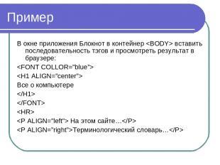 Пример В окне приложения Блокнот в контейнер вставить последовательность тэгов и