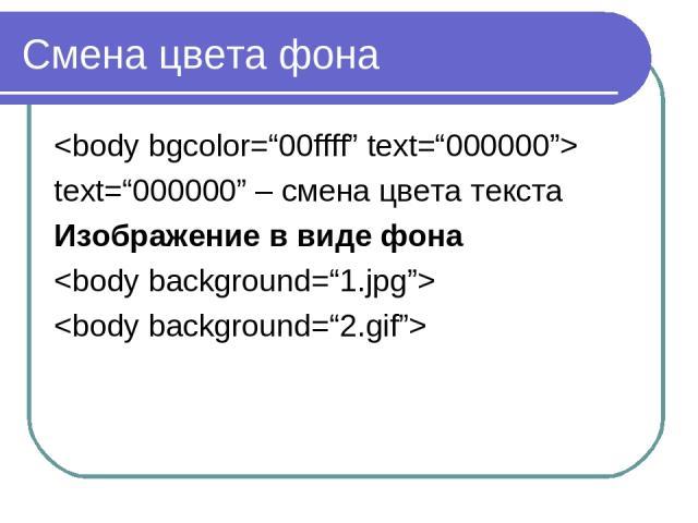 "Смена цвета фона text=""000000"" – смена цвета текста Изображение в виде фона"