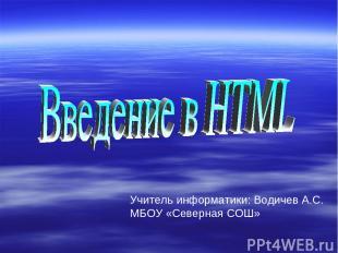 Учитель информатики: Водичев А.С. МБОУ «Северная СОШ»