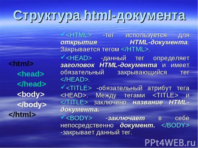 Структура html-документа -тег используется для открытия HTML-документа. Закрывается тегом . -данный тег определяет заголовок HTML-документа и имеет обязательный закрывающийся тег . -обязательный атрибут тега . Между тегами и заключено название HTML-…