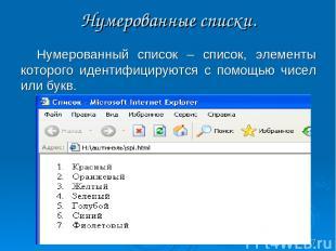 Нумерованные списки. Нумерованный список – список, элементы которого идентифицир