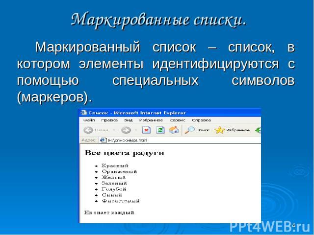 Маркированные списки. Маркированный список – список, в котором элементы идентифицируются с помощью специальных символов (маркеров). *