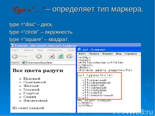 """* Type =""""…"""" – определяет тип маркера. type =""""disc"""" - диск. type =""""circle"""" – окружность. type =""""square"""" – квадрат."""