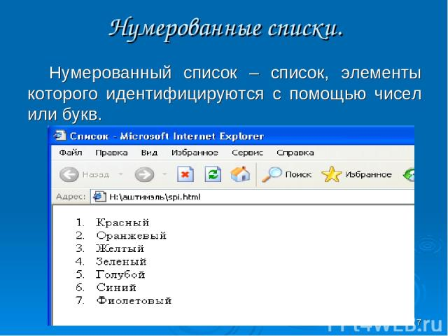Нумерованные списки. Нумерованный список – список, элементы которого идентифицируются с помощью чисел или букв. *