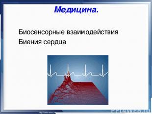 Медицина. Биосенсорные взаимодействия Биения сердца