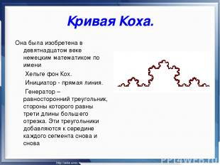 Кривая Коха. Она была изобретена в девятнадцатом веке немецким математиком по им