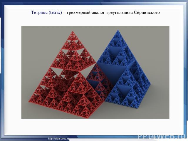 Тетрикс (tetrix) – трехмерный аналог треугольника Серпинского