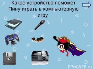 Какое устройство поможет Пину играть в компьютерную игру