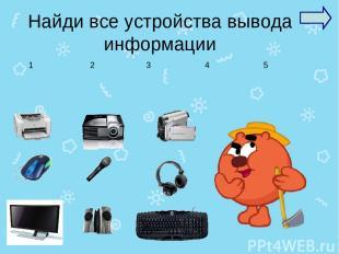 Найди все устройства вывода информации 2 1 3 4 5