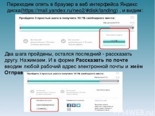 Переходим опять в браузер в веб интерфейса Яндекс диска(https://mail.yandex.ru/n