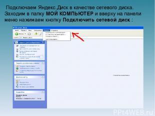 Подключаем Яндекс.Диск в качестве сетевого диска. Заходим в папку МОЙ КОМПЬЮТЕР