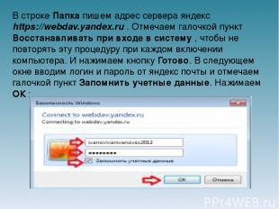 В строке Папка пишем адрес сервера яндекс https://webdav.yandex.ru . Отмечаем га
