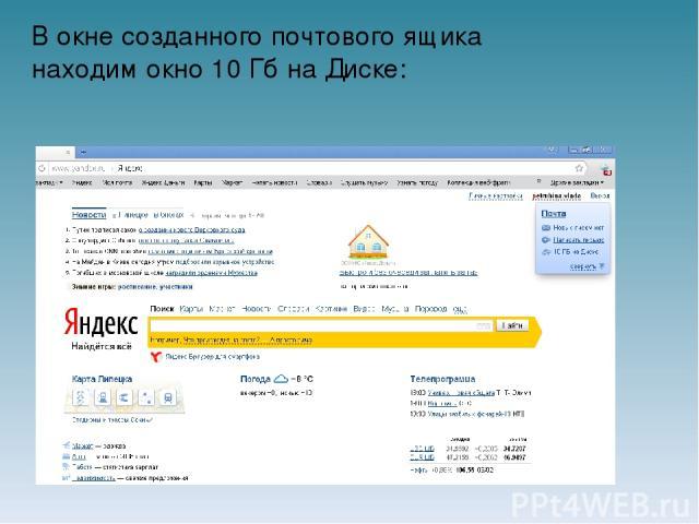 В окне созданного почтового ящика находим окно 10 Гб на Диске:
