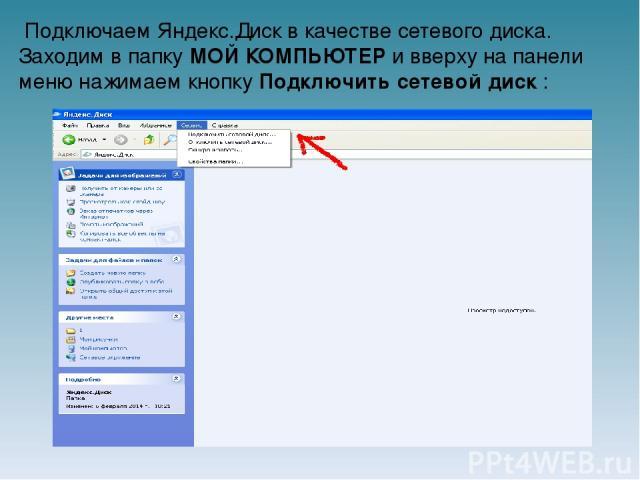 Подключаем Яндекс.Диск в качестве сетевого диска. Заходим в папку МОЙ КОМПЬЮТЕР и вверху на панели меню нажимаем кнопку Подключить сетевой диск :