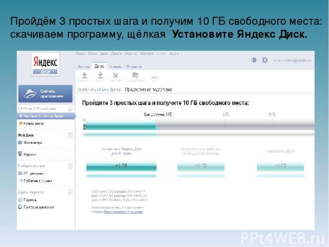 Пройдём 3 простых шага и получим10ГБсвободного места: скачиваем программу, щёлкая Установите Яндекс Диск.
