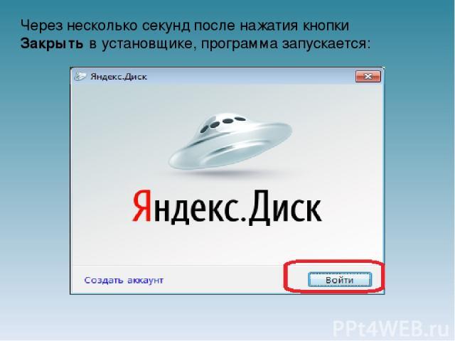 Через несколько секунд после нажатия кнопки Закрыть в установщике, программа запускается: