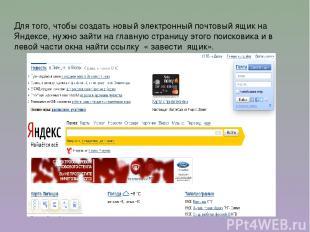 Для того, чтобы создать новый электронный почтовый ящик на Яндексе, нужно зайти