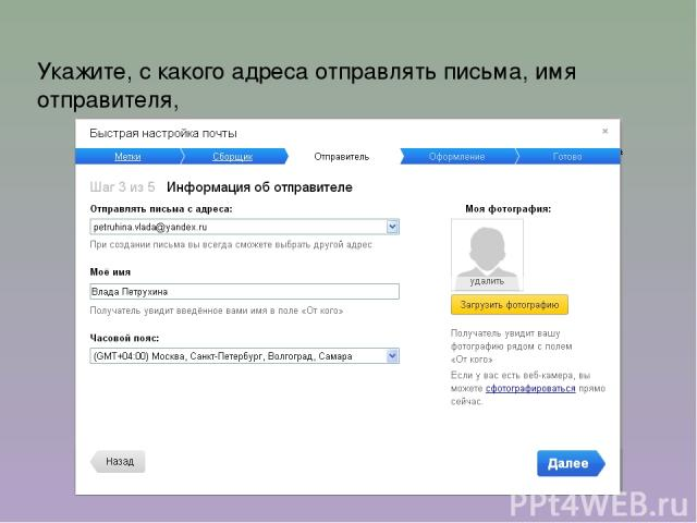Укажите, с какого адреса отправлять письма, имя отправителя, загрузите свой аватар.