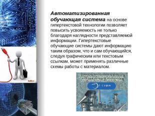 Автоматизированная обучающая система на основе гипертекстовой технологии позволя