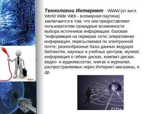 Технологии Интернет - WWW (от англ. World Wide Web - всемирная паутина) заключае