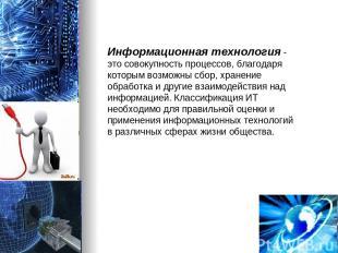 Информационная технология - это совокупность процессов, благодаря которым возмож