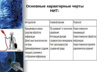 Основные характерные черты НИТ: