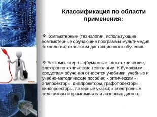 Классификация по области применения: Компьютерные (технологии, использующие комп
