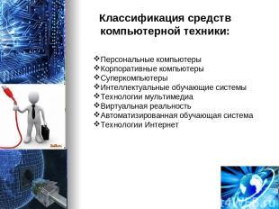 Классификация средств компьютерной техники: Персональные компьютеры Корпоративны
