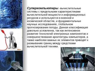Суперкомпьютеры -вычислительные системы с предельными характеристиками вычислите