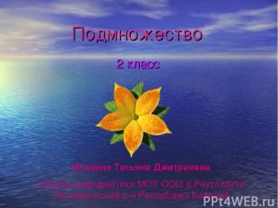 Подмножество 2 класс Иляхина Татьяна Дмитриевна учитель информатики МОУ ООШ д.Ра